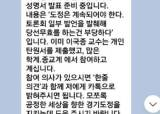 """[단독]경기 간부 공무원 """"도와달라"""" 이재명 탄원 요구 논란"""