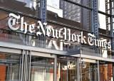 [손영준의 퍼스펙티브] 디지털 기업 변신한 NYT, 고품질 저널리즘으로 승부