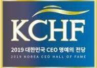 [2019 대한민국 CEO 명예의전당] 대한민국 경제의 새로운 패러다임과 비전 제시한 리더들