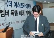 '더이스트라이트 폭행 사건' 항소심 25일 진행…정사강 증인 출석