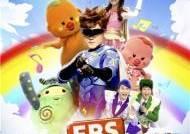 CGV가 선보인 어린이 특별 기획 콘텐츠, EBS 인기 캐릭터 총출동