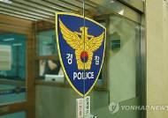 경찰, '대학병원 흉기난동' 피의자 구속영장 신청…살인미수 혐의