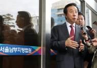 "'KT 딸 채용 비리' 김성태 ""검찰, 증인과 말 맞춰…공정 재판 침해"""