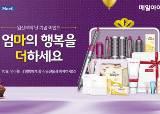 [맛있는 도전] 임신·출산 축하 선물 서비스 대폭 확대