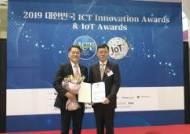 한성대 김승천 교수 'ICT 이노베이션 어워즈' 과기정통부장관상 수상