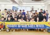 [맛있는 도전] 신개념 서포터즈 '참피온' 1기 발대식