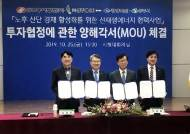 """한국동서발전 """"상주 노후산단에 수소연료전지"""" 지자체와 업무협약"""