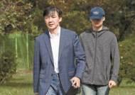 조국, 아들과 서울구치소 방문…수감된 정경심 10분 면회