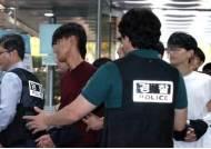 '美 대사관저 기습 침입' 대학생 4명 검찰로 구속송치