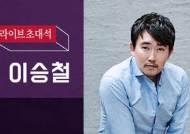 """이승철 '연예가중계' 라이브초대석 출격 """"성대결절 수술 후 은퇴 고민"""""""