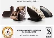쉴렉스, '2019 한국 소비자선호도 1위 브랜드대상' 안마의자 부문 수상