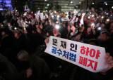 '조국 사퇴'가 '文 하야'로…광화문 밤샘 집회에 황교안 참석