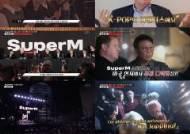 SuperM 특집쇼 SBS '슈퍼엠-더 비기닝', 일곱 멤버의 슈퍼 시너지 증명