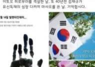 """광주교육감 """"오늘 탕탕절, 다카끼 마사오 쏜 날"""" 박정희 서거일 조롱"""
