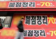 """골목상권 매출 내년에도 16% 줄어든다···""""상당수 도산 우려"""""""