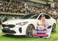 기아차, 한국시리즈 MVP 오재일에 '스팅어' 전달