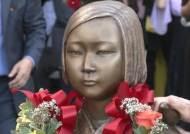 미국 워싱턴 평화의 소녀상 3년 만에 보금자리 찾았다