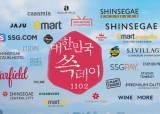 한국판 블프…'국민용돈 100억' 쏜다