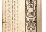 소설 '무정' 등 희귀본 통해 돌아본 한국 출판 100년사