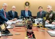 트럼프는 센터, 오바마는 뒷전…작전 보는 두 대통령 위치 달랐다