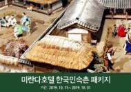 라미드그룹(문병욱 회장) 이천 미란다호텔, 전통체험 한국민속촌 패키지 선봬