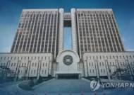 """'환경부 블랙리스트' 재판부, """"공소장 변경하라"""" 검찰에 재차 요구"""