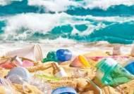 [라이프 트렌드] 미세 플라스틱 공포에 소비자 혼란…과학적 원인 규명 시급