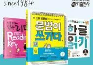 [2019 대한민국 하이스트 브랜드] 초등 영어 부문 이어 참고서도 1위에 선정