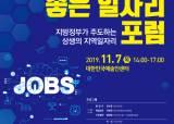 '좋은 일자리 창출' 중앙·지방정부·학계·민간 머리 맞댄다