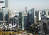 MBC PD수첩 '검사 범죄'편, 오늘 실명 빼고 정상 방송한다