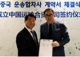 [경제 브리핑] 현대글로비스, 중국 합자회사 설립
