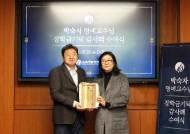 박숙자 국립국악원 예술감독, 모교 서울예술대에 5000만원 기탁