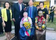 [사진] '워싱턴 평화의 소녀상' 3년 만에 건립