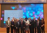 사회복지협의회·한양대 '지속가능개발 위한 사회혁신' 글로벌 컨퍼런스