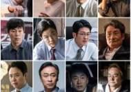 '블랙머니' 조진웅·이성민부터 유태오까지, 도합 400년의 연기 내공