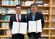 탐정 석사학위과정 관련 동국대 법무대학원, ㈜에이앤비커뮤니케이션과 업무협약
