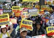 """""""지진 특별법 빨리 제정하라"""" 포항시민 국회 앞 상경 시위"""