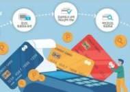 [함께하는 금융] 차곡차곡 쌓인 카드 포인트소멸시효 5년, 잊지 마세요