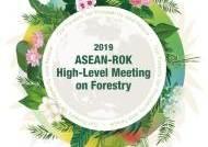 한국과 아세안 국가 산림 분야 장차관 서울서 모인다
