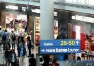인천공항서 쇼핑하다 비행기 놓친 중국인…항공사 직원 뺨 때려