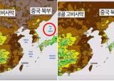 """KBS, '일본해' 표기 지도 노출…""""재발 않도록 노력"""" 사과"""