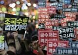 [월간중앙] '조국 정국'의 상흔으로 남은 '광장의 분열'