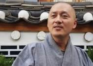 여친에 출가 통보뒤 하이힐로 맞았다···PC게임하는 원제 스님