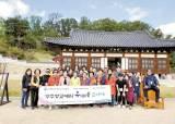 [issue&] 육례를 현대적으로 해석 … 향교·서원에서 전통 유교 문화 체험하세요
