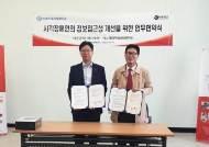 넥스트이노베이션-대전광역시립산성종합복지관 '점자제작 및 교육환경' 구축