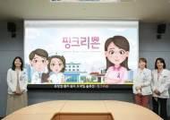 중앙대병원, 모바일 게임으로 유방암 치료…엔씨 개발 참여