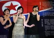 4년전 '베이징 회군'했던 北모란봉악단 12월 내내 中순회공연