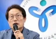 무상교육·무상급식…서울시교육청 내년 예산 10조 육박