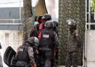 브라질서 경찰-마약밀매조직 총격전…17명 사망