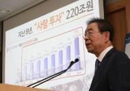 서울시 내년 예산 40조원 육박 … 청년·신혼부부·일자리에 방점